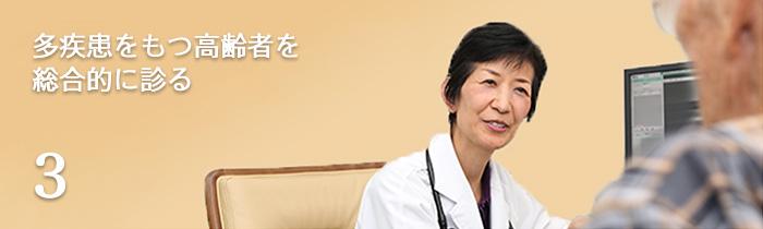 多疾患を持つ高齢者を総合的に診る